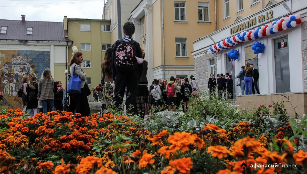 Российских детей предлагают зачислять в школы в приоритетном порядке - новости Афанасий