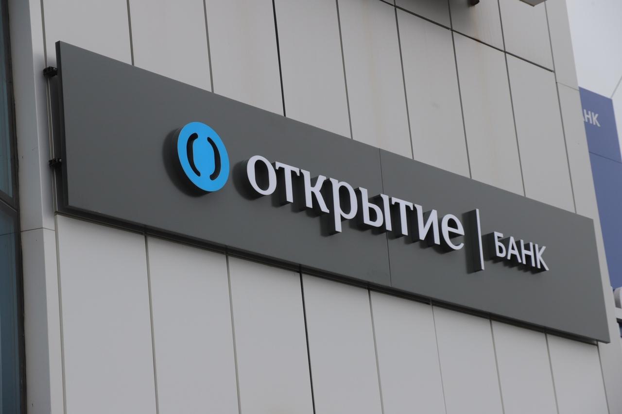 По итогам 8 месяцев 2021 года банк «Открытие» заработал 65 млрд рублей чистой прибыли по РСБУ - новости Афанасий