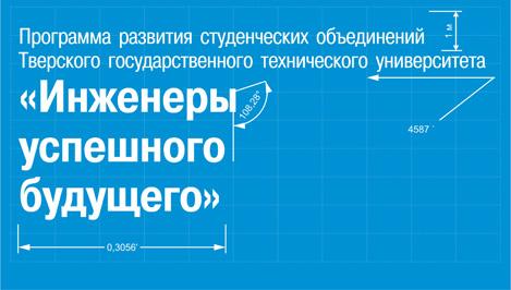 Программа развития студобъединений тверского Политеха будт профинансирована из федерального бюджета