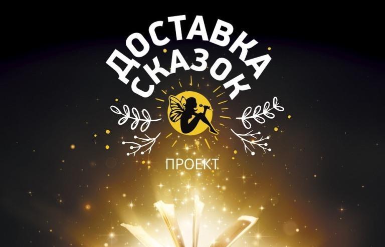 Тверской ТЮЗ запустил «Доставку сказок» - новости Афанасий