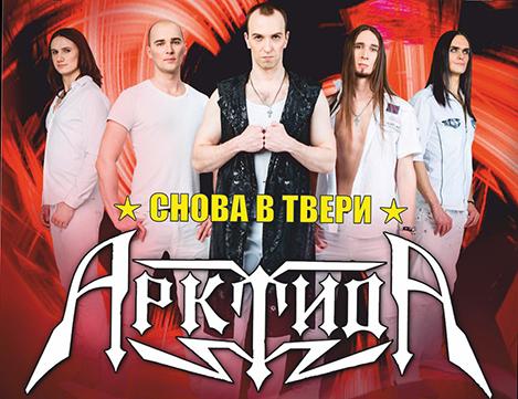 В Твери с программой «Новое и лучшее» выступит группа АрктидА