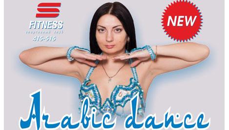 Клуб «S-Fitness» приглашает на занятия Arabic dance