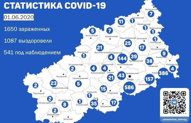 Карта распространения коронавируса в Тверской области: новые случаи по районам на 1 июня - новости Афанасий