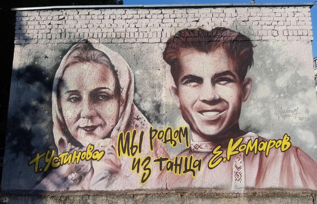 В Твери появилось граффити с портретами известных танцоров - новости Афанасий