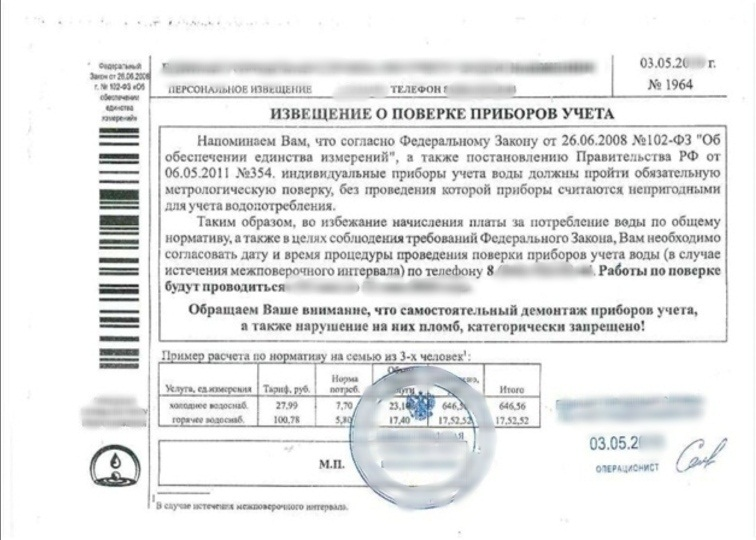 Жителей Тверской области предупреждают о мошеннической схеме с «проверкой счетчиков»
