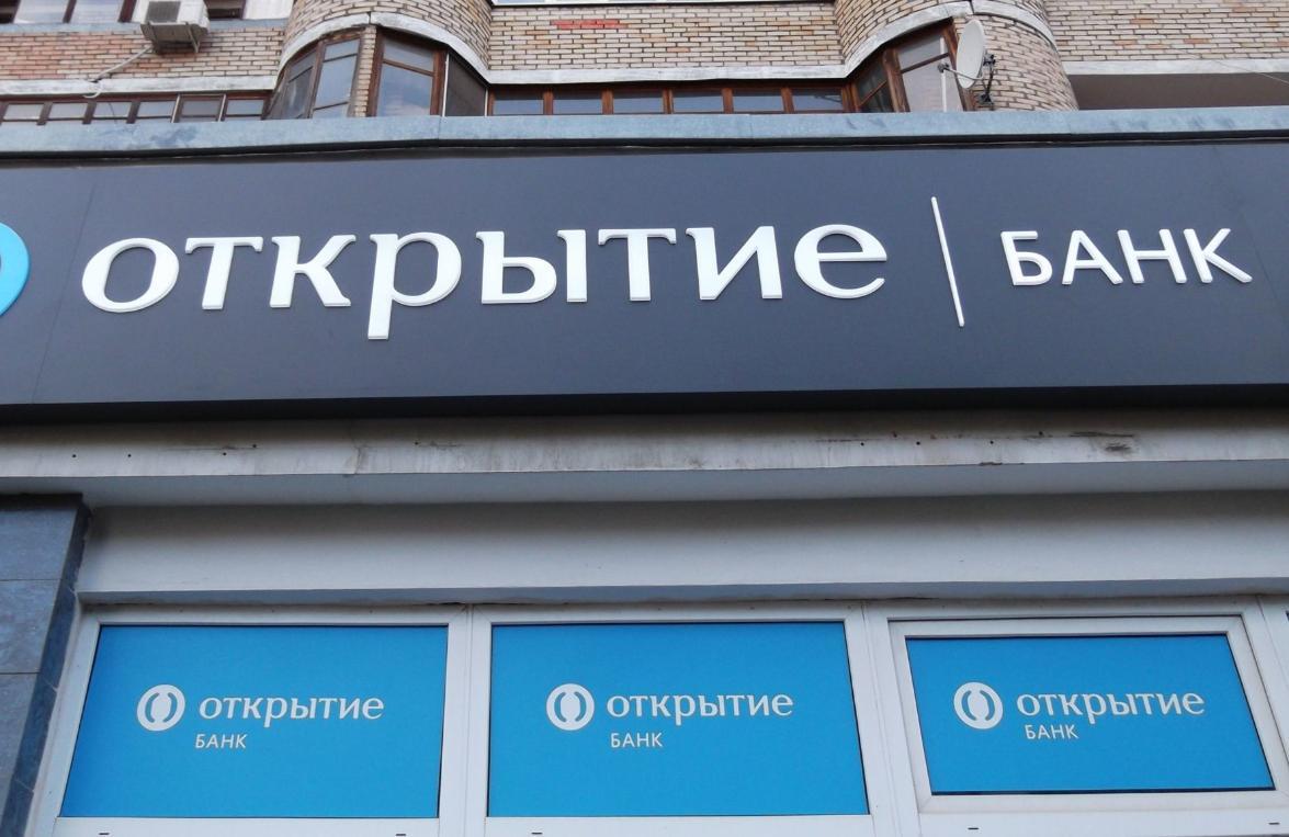 Банк «Открытие» возобновил работу большинства отделений в регионах Центральной России - новости Афанасий