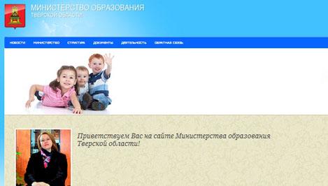 Министерство образования Тверской области повысило информационную открытость