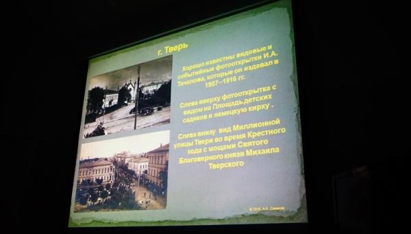 Тверитянам рассказали о фотографах и видовых открытках столетней давности