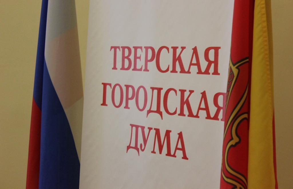 Изменения в бюджет стали ключевым вопросом повестки дня внеочередного заседания Тверской городской Думы - новости Афанасий