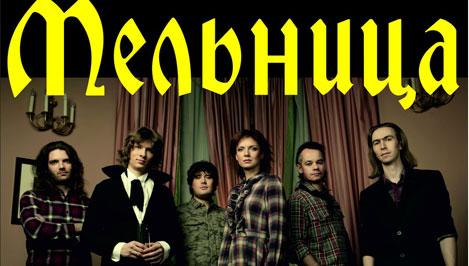 Сайт www.afanasy.biz проводит розыгрыш билета на концерт группы «Мельница» в Твери