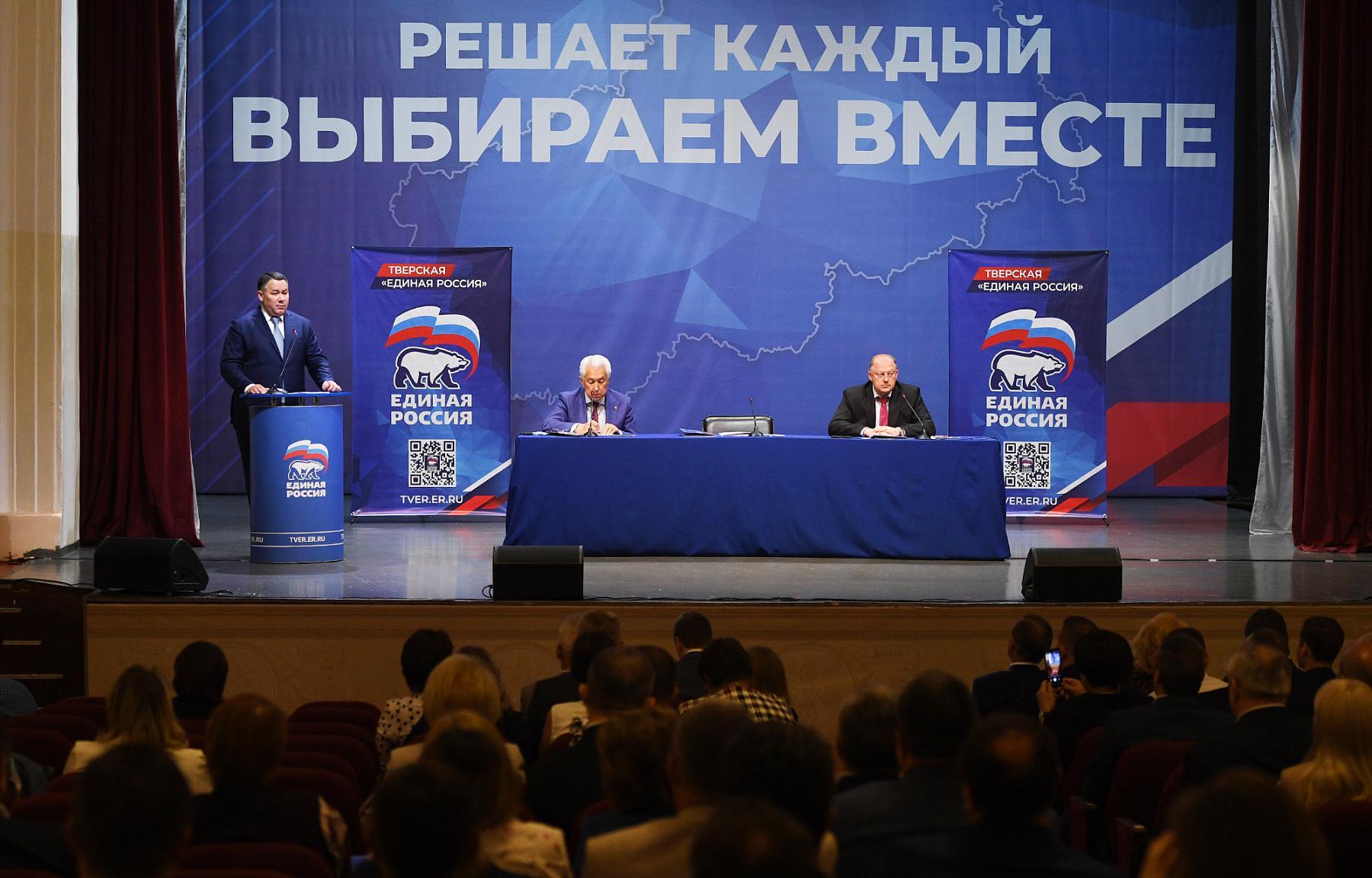 На конференции «Единой России» в Твери обсудили итоги предварительного голосования - новости Афанасий