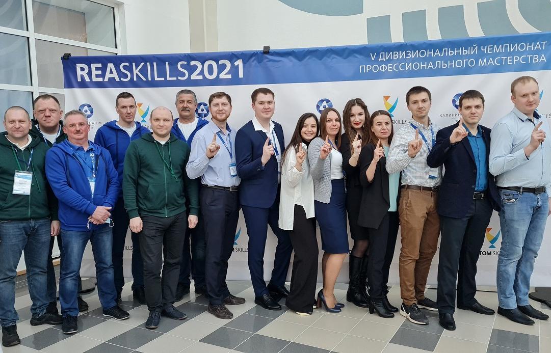 Команда Калининской АЭС завоевала 6 медалей на Дивизиональном чемпионате REASkills-2021 - новости Афанасий