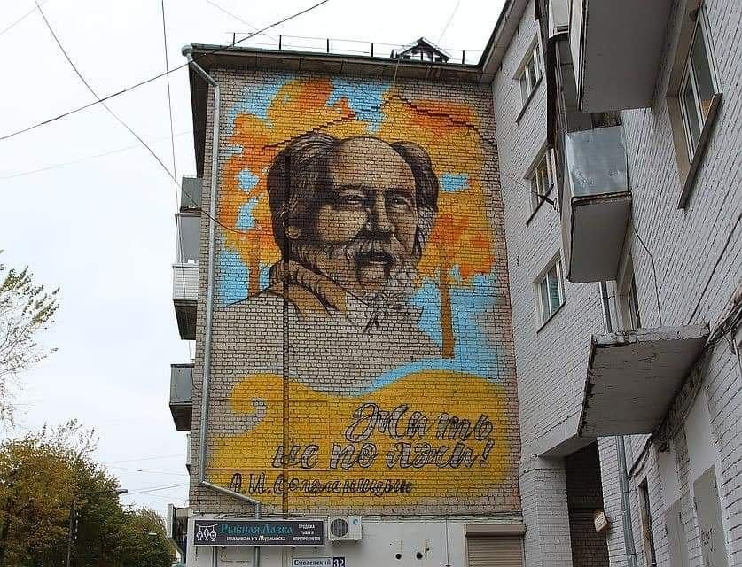 В Твери появится новый граффити-портрет А.И. Солженицына - новости Афанасий