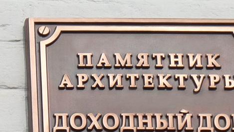 В Единый государственный реестр войдут только те исторические памятники Тверской области, которые можно отреставрировать и сохранить