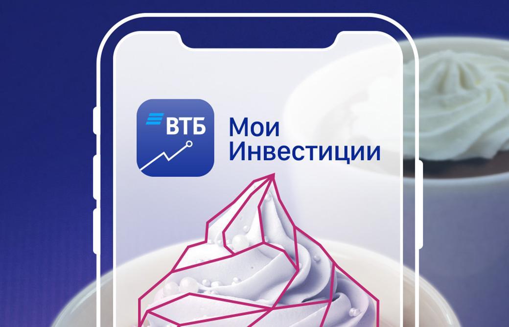 ВТБ Мои Инвестиции признаны лучшим брокерским онлайн-сервисом в России по версии НАУФОР