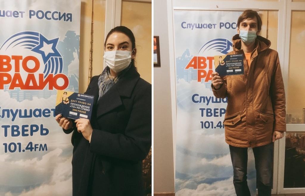 Авторадио в Твери разыграло 10 000 рублей на покупку зимней резины и ТО на 2500 рублей - новости Афанасий