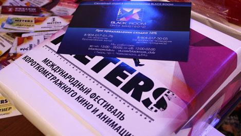 В Твери открылся седьмой Международный фестиваль короткометражного кино и анимации METERS