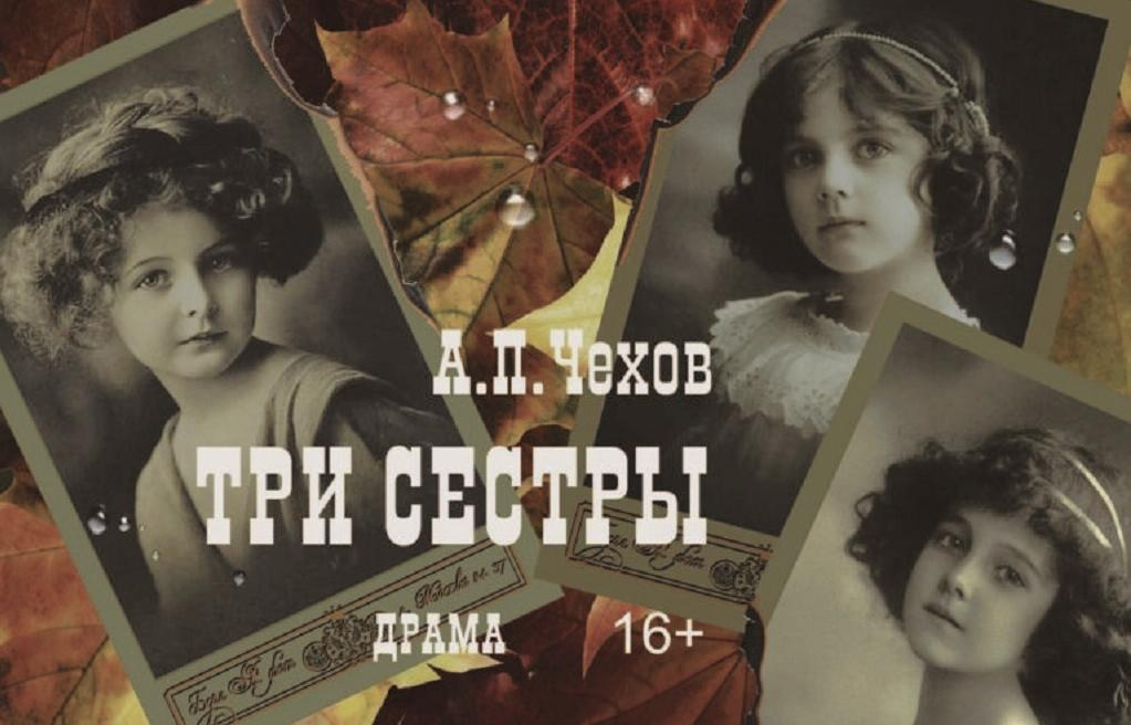 Все билеты раскупили за 5 дней: «Три сестры» откроют 79-й театральный сезон в Кимрском театре