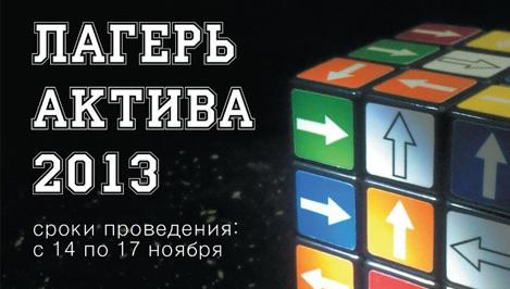 Тверские студенты станут участниками «Лагеря актива-2013»