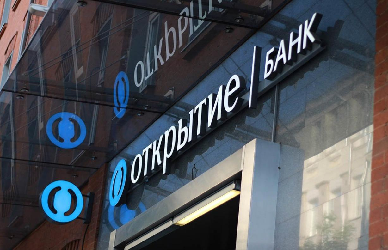 С 21 июня банк «Открытие» начнет выплаты вкладчикам «Энергомашбанка» - новости Афанасий