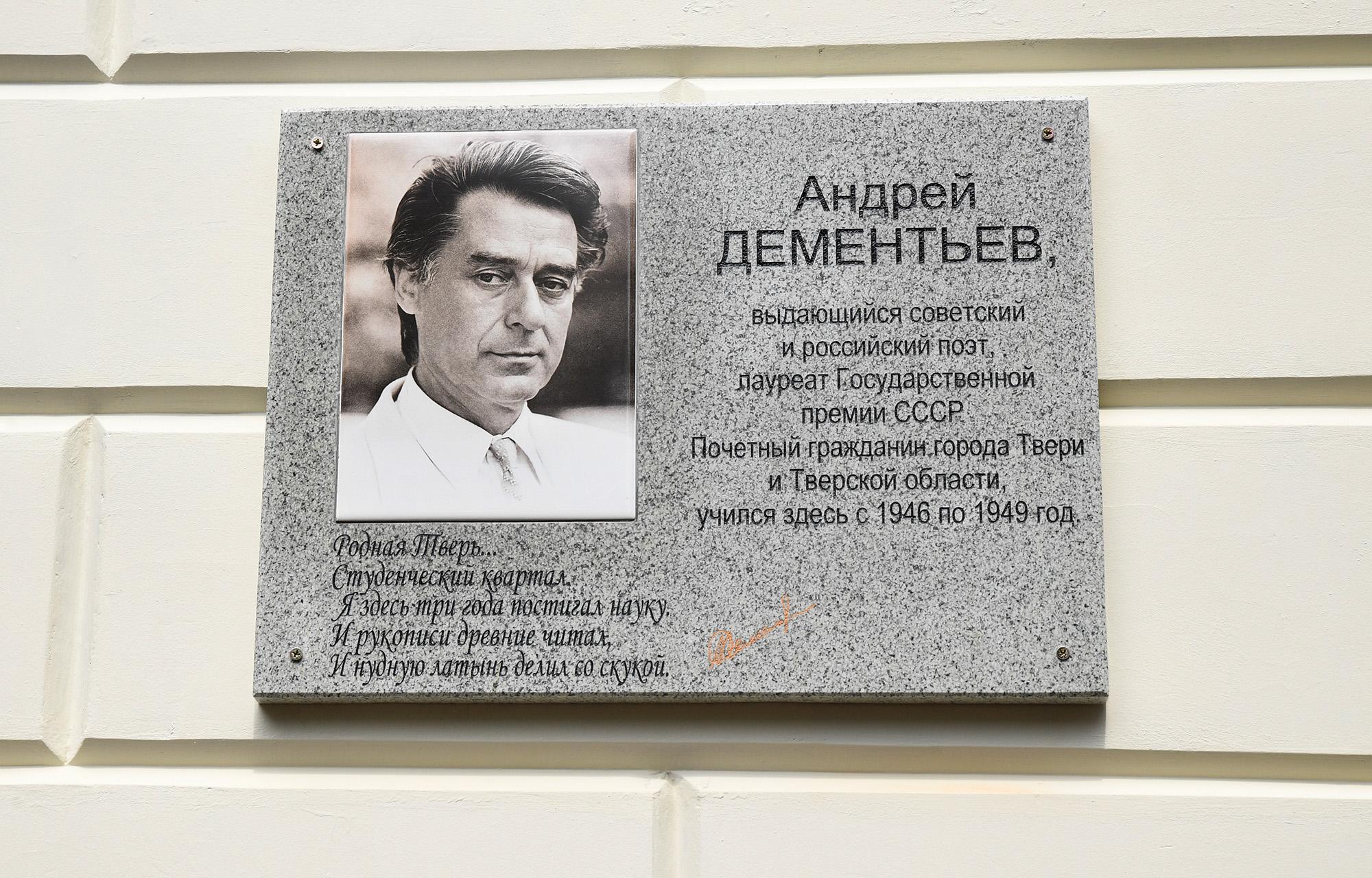 В Твери установлена мемориальная доска поэту Андрею Дементьеву