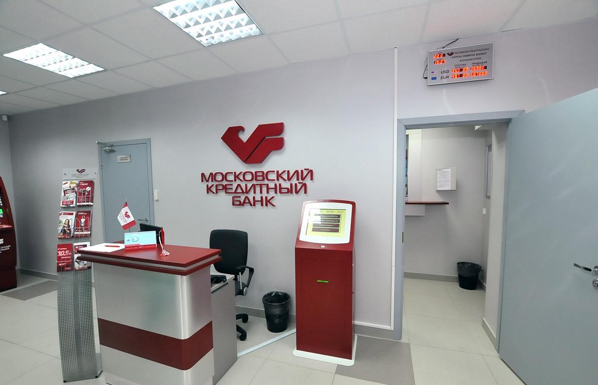 МКБ интегрировал ГИС ЖКХ в сервис оплаты ЖКУ - новости Афанасий