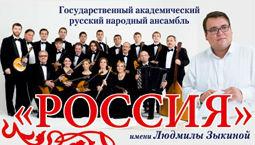 Народный ансамбль «Россия» имени Людмилы Зыкиной выступит в Твери