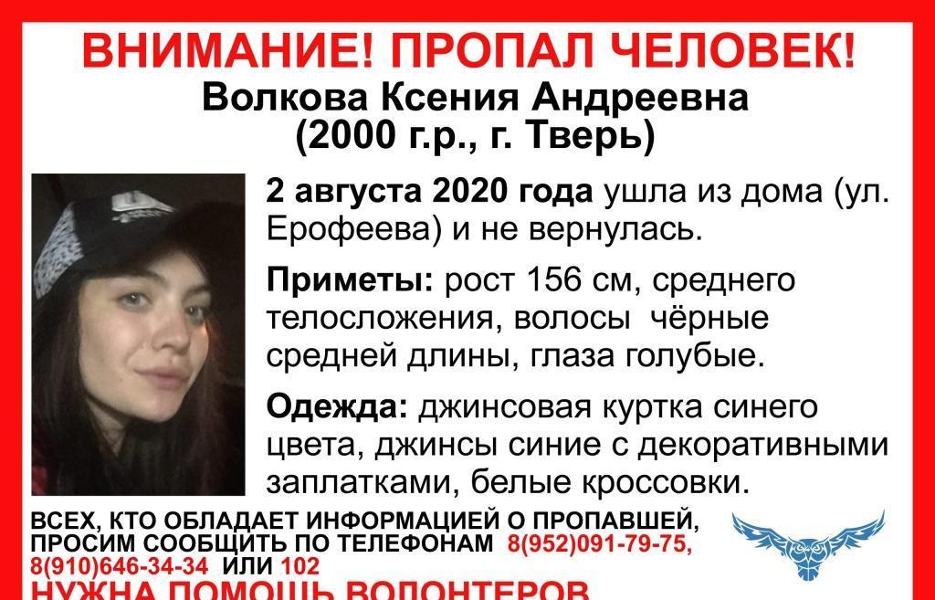 В Твери пропала 20-летняя девушка - новости Афанасий