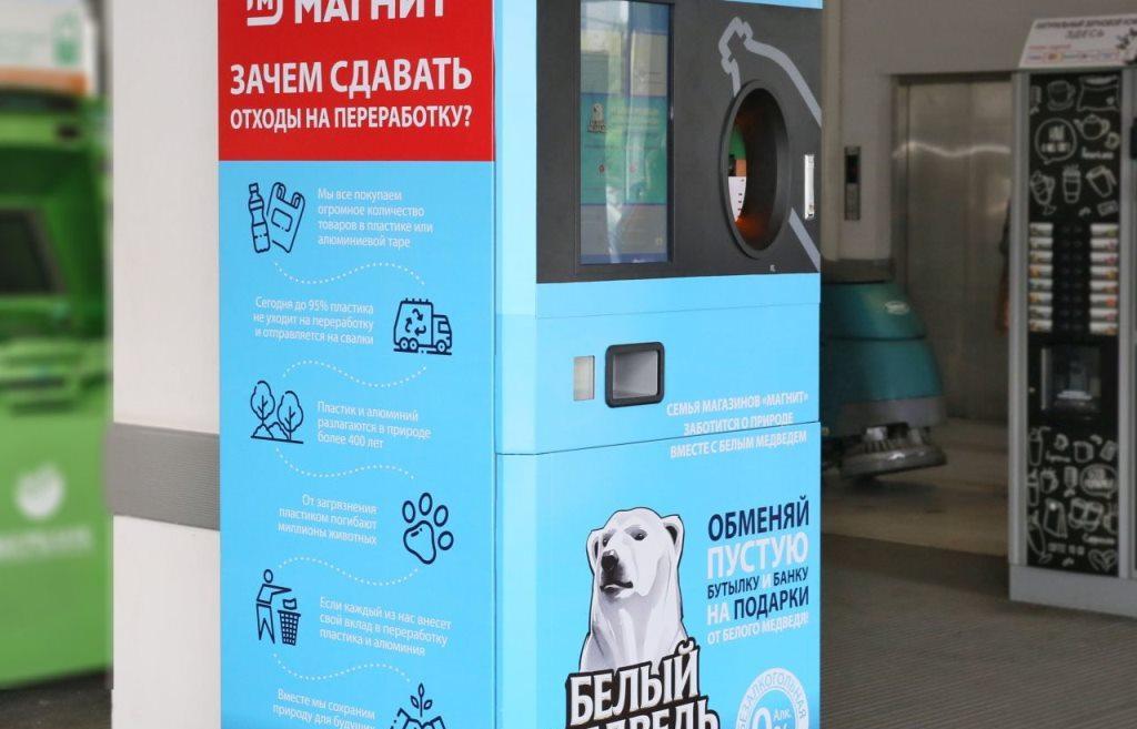 В Твери установят первый аппарат для сбора пластиковых бутылок  - новости Афанасий