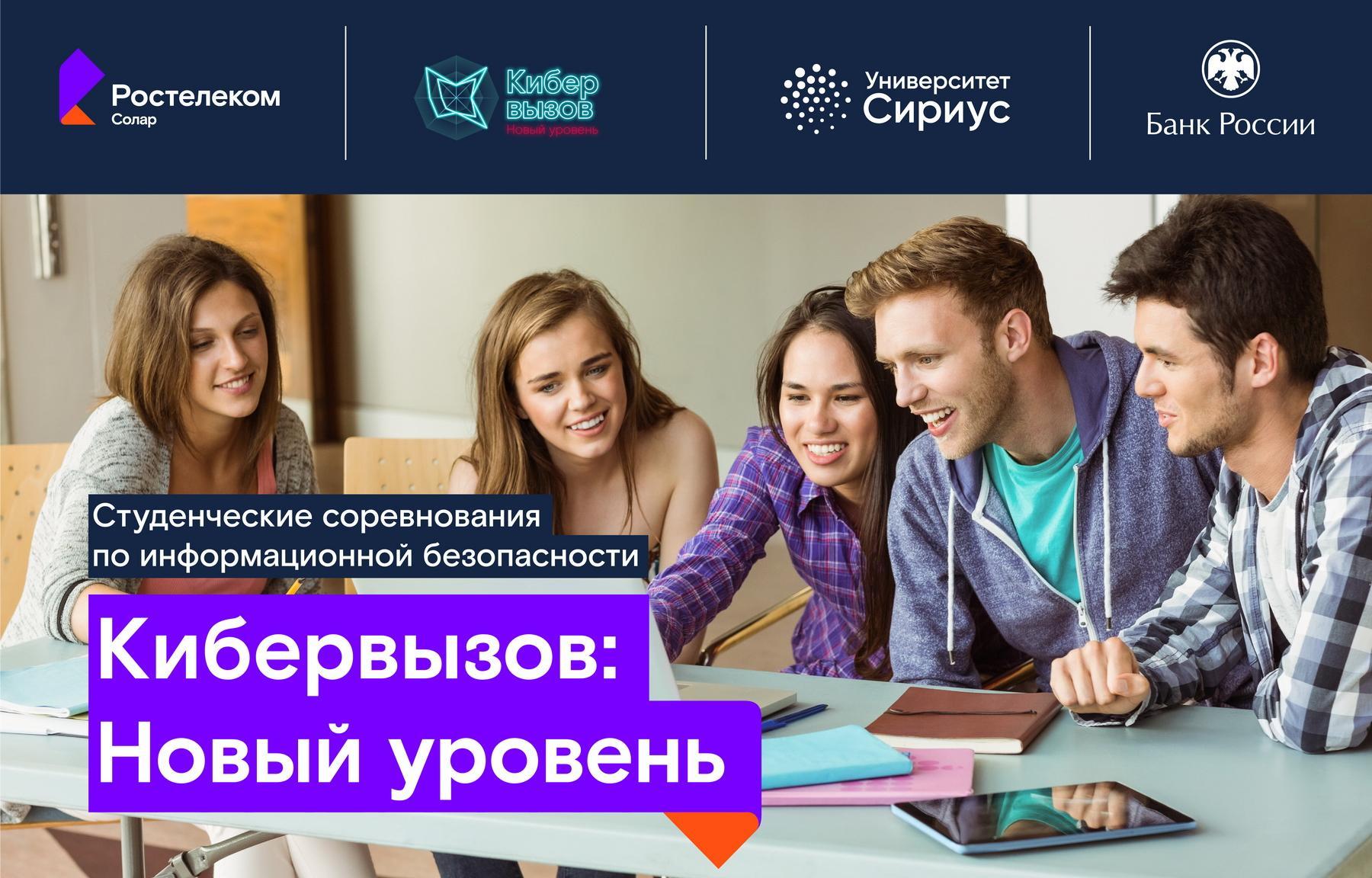 «Ростелеком» объявляет набор на программу по кибербезопасности в научно-технический университет «Сириус» - новости Афанасий