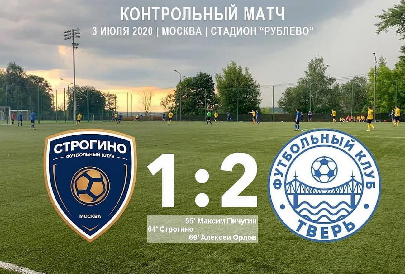 Футбольный клуб «Тверь» одержал победу в своем первом матче - новости Афанасий