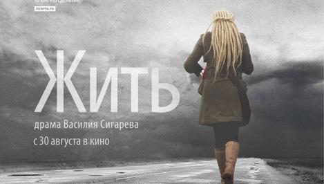 В Твери пройдет открытый показ драмы «Жить»