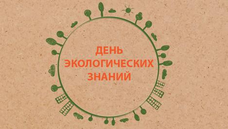 Библиотеки Тверской области примут участие во Всероссийской акции «День экологических знаний»