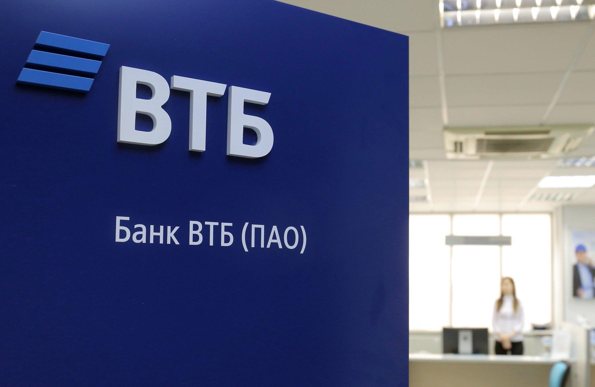 ВТБ нарастил портфель привлеченных средств физлиц на 15% - новости Афанасий