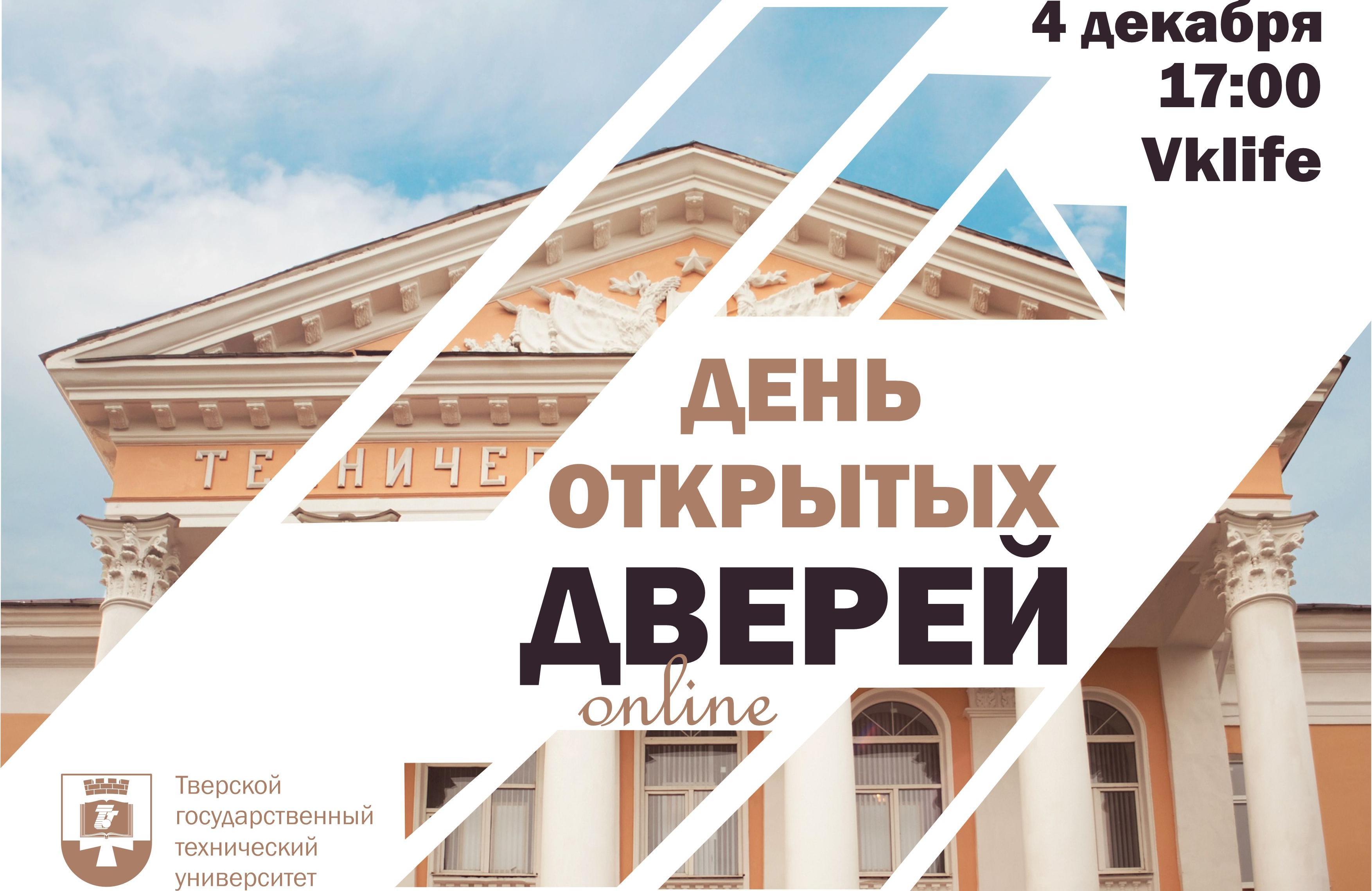ТвГТУ приглашает на онлайн-день открытых дверей - новости Афанасий