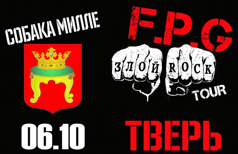 В Твери с презентацией сингла выступят бескомпромиссные панки из группы F.P.G