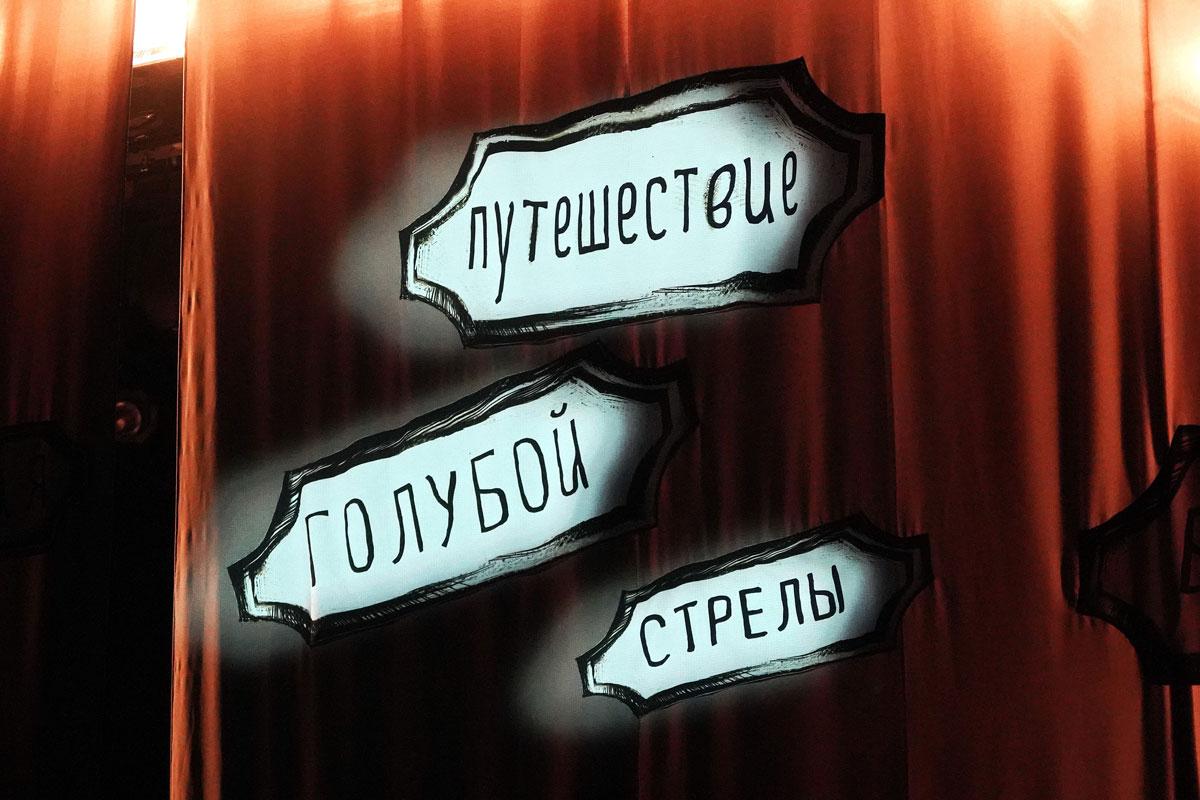 """Спектакль """"Голубая стрела"""""""