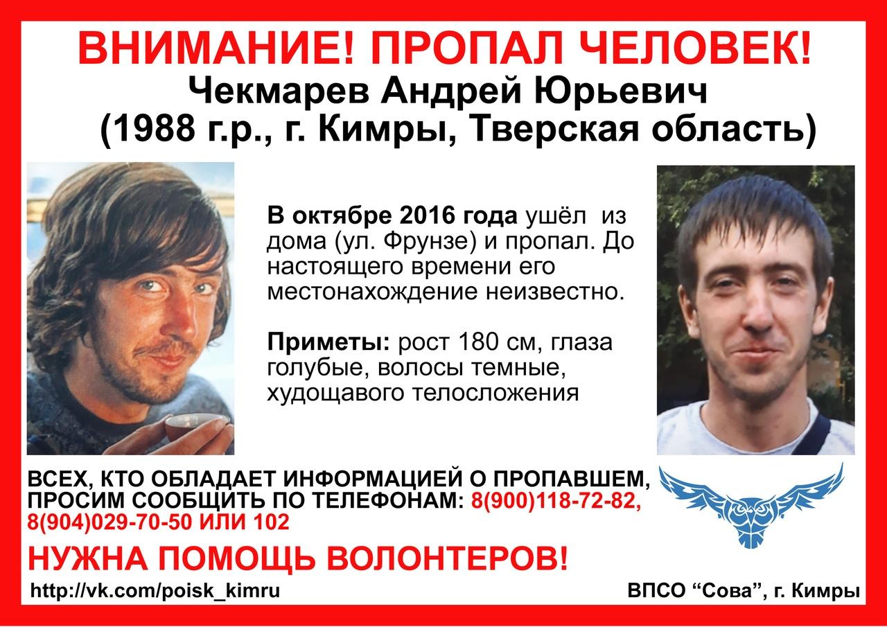 Андрей Чекмарев пропал в 2016-м