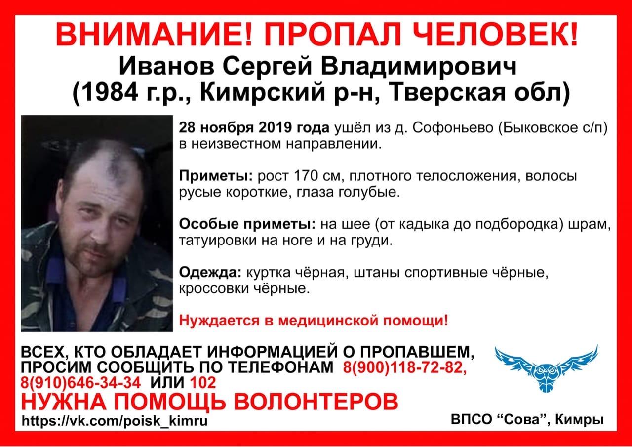 Сергея Иванова ищут в Кимрском районе