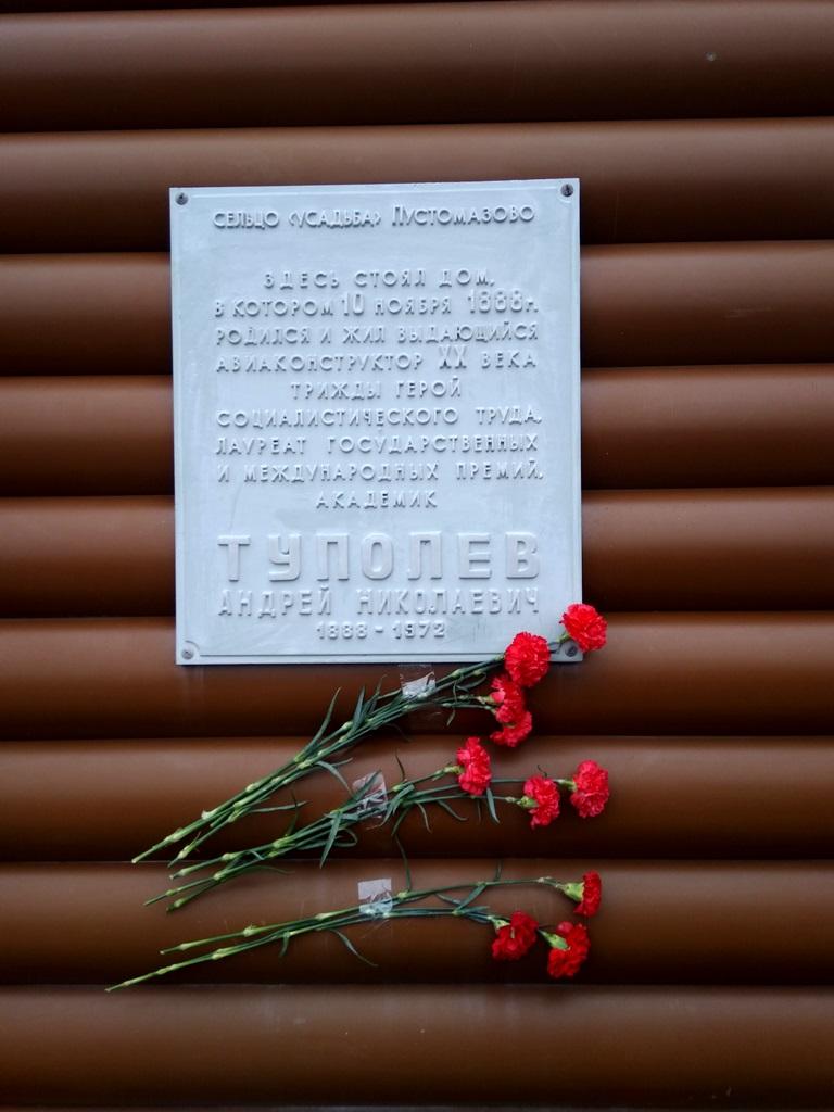 мемориальная доска Туполеву в Пустомазово